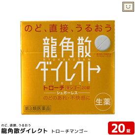 【第3類医薬品】 龍角散 ダイレクト トローチ マンゴー 20錠 生薬 | のどのあれ 不快感のど 直接 うるおう のど 不快感 チュアブル