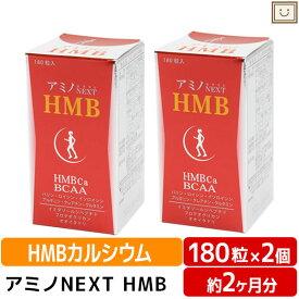 アミノネクストHMB 2個セット BCAA 筋肉 筋肉減少 バリン ロイシン イソロイシン イミダゾールペプチド プリテオグリカン オオイタドリ 軟骨 カルシウム ビタミン 中高年 運動 健康食品 スポーツ乳酸菌
