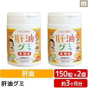 肝油グミ 葉酸プラス ドロップ オレンジ風味 150粒 2個セット | ハトムギ 肝油ドロップ 和漢 国産 子供 目のサプリメント サプリ ビタミンd ビタミンc ビタミン 受験生 サプリメント 和漢 美容