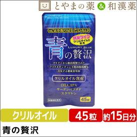 青の贅沢   クリルオイル DHA EPA サーデンペプチド スクワレン アスタキサンチン オキアミ 元気 もやもや 冴えない 生活習慣 中央薬品 サプリ 栄養補助食品 在宅ワーク サプリメント