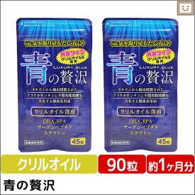 青の贅沢 2個セット   クリルオイル DHA EPA サーデンペプチド スクワレン アスタキサンチン オキアミ 元気 もやもや 冴えない 生活習慣 中央薬品 サプリ 栄養補助食品 在宅ワーク