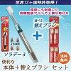 便利的安排登場! sorade 3和備件刷子的安排備件刷子從5種是挑選bemasuhaburashi日本製造離子牙刷 研磨sorade專用的牙齒,研磨牙膏刷牙偏深的小型的小孩極細的普通小孩