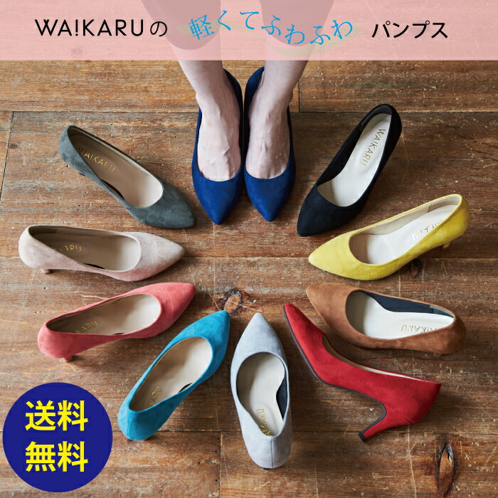 【5・15・25日ポイント20倍実施!】 楽天靴ランキング第一位 スエードポインテッドトゥヒールパンプス 新ブランド WAKARU ワカル