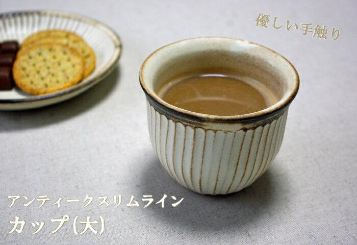 益子焼アンティークスリムライン カップ(大) 湯のみ 柔らかなモノトーン 大人かわいい マットな質感 ナチュラル食器 陶器(ss)