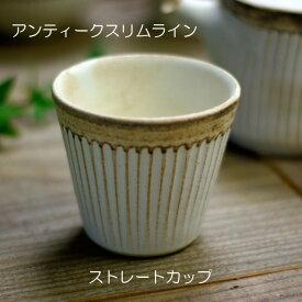 益子焼 アンティークスリムライン ストレートカップ (カップ フリーカップ) おしゃれ 和食器 (食洗機 電子レンジ対応) 名入れ ギフト (別料金)お家カフェ