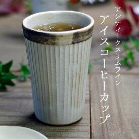 益子焼 アンティークスリムライン アイスコーヒーカップ (フリーカップ マルチカップ ゴブレット) 和風 北欧 おしゃれ (食洗機・電子レンジ対応) ギフト 母の日 ギフト プレゼントお家カフェ