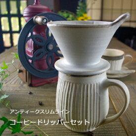 益子焼 アンティークスリムライン コーヒードリッパーセット(ドリッパーとピッチャーのセット)食洗機対応 電子レンジ使用可能お家カフェ