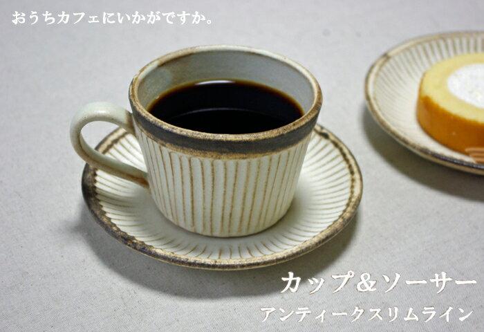 【名入れ】益子焼 アンティークスリムライン カップ&ソーサー 送料無料 コーヒーカップ ソーサー 柔らかなモノトーン 大人かわいい シャビー しのぎ おしゃれ 名入れ ギフト(ss)