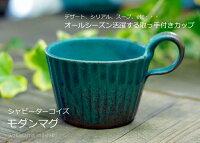 益子焼シャビーターコイズモダンマグカップ2000円で送料無料マグカップスープカップデザートカップモダンスタッキングシンプル北欧風おしゃれしのぎターコイズブルー青緑トルコブルーセルリアンブルー名入れ名入れギフト