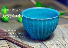 益子焼 シャビーターコイズ カップ(小) 湯のみ おしゃれ しのぎ 北欧風 ターコイズブルー 青緑 トルコブルー ブルー(食線機対応 電子レンジ使用可)名入れ ギフト (別料金)お家カフェ