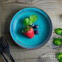シャビーターコイズ プレート(S) 益子焼 小皿 丸皿 ラウンド シンプル デザート おしゃれ かわいい 取り皿 洋風 和食器(食洗機対応 電子レンジ使用可)ギフト プレゼント お家カフェ