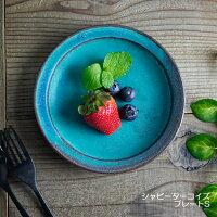 シャビーターコイズプレート(S)益子焼小皿丸皿ラウンドシンプルデザートおしゃれかわいい取り皿洋風和食器(食洗機対応電子レンジ使用可)ギフトプレゼントお家カフェ