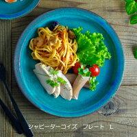 シャビーターコイズプレート(L)益子焼丸皿ラウンドシンプルおしゃれかわいいワンプレート洋風和食器(食洗機対応電子レンジ使用可)ギフトプレゼントお家カフェ
