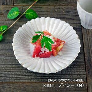 益子焼 kinari(キナリ)デイジー(M) (中皿 皿 取り皿 ) おしゃれ かわいい 北欧風シンプル モダン ナチュラル 洋風 花形 和食器 (食洗機対応 電子レンジ使用可) ギフト プレゼント (母の日 父