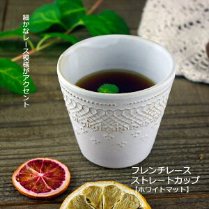 益子焼 フレンチレース ストレートカップ マットホワイト (カップ フリーカップ) おしゃれ かわいい レース模様 北欧風 モダン 洋風 和食器 (食洗機対応 電子レンジ使用可) ギフト プレゼン