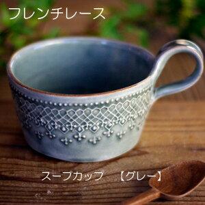益子焼 フレンチレース スープカップ グレー (カップ フリーカップ) おしゃれ かわいい レース模様 北欧風 モダン 洋風 和食器 (食洗機対応 電子レンジ使用可) ギフト プレゼント (新生活 母