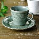 フレンチレース コーヒーカップ&ソーサー(グレー)益子焼 おしゃれ マグカップ ティーカップ プレート 小皿 食洗機…