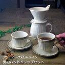 益子焼 【男のハンドドリップセット】アンティークスリムライン おしゃれ コーヒーカップ ドリッパー セットコーヒー…
