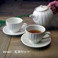益子焼【kinari紅茶セット】ティーポットカップ&ソーサー茶器セットわかさま陶芸(食洗機対応電子レンジ使用可)おもてなし名入れギフト結婚祝い内祝い父の日母の日敬老の日北欧風プレゼント
