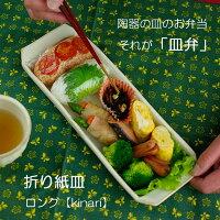 折り紙皿ロングkinari