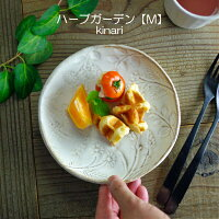 Plainブロンズ黒マットSSDDシリーズ益子焼中皿取り皿プレート丸皿プレインSameSizeandDifferentDesignおしゃれかわいいシンプル洋風和食器(食洗機対応電子レンジ使用可)ギフトプレゼントお家カフェ
