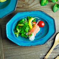 オクトゴナル(大)kinari益子焼八角形中皿取り皿プレートおしゃれかわいいシンプル洋風和食器(食洗機対応電子レンジ使用可)ギフトプレゼントお家カフェ