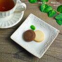 アラベスク 角皿(小) kinari 益子焼 小皿 スクエア 正方形 唐草模様 シンプル おしゃれ かわいい ナチュラル モダン 和食器(食洗機対応 電子レンジ可)ギフト プレゼント お家カフェ