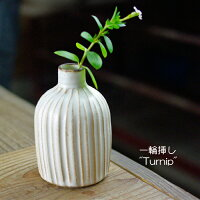 """一輪挿し""""Turnip""""ターニップ花瓶益子焼フラワーベースナチュラルおしゃれ花器焼き物陶器ギフトプレゼントお家カフェ一輪差し一輪さし"""