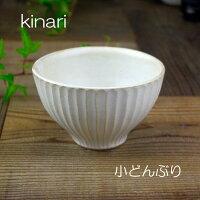 益子焼kinariシリーズ小どんぶり。ご飯もの以外にも、お茶漬けや、ラーメン、うどん、そば、煮物鉢にも使えそう。一枚あると便利な形と大きさです。スタッキングできてかさばりません。送料無料。