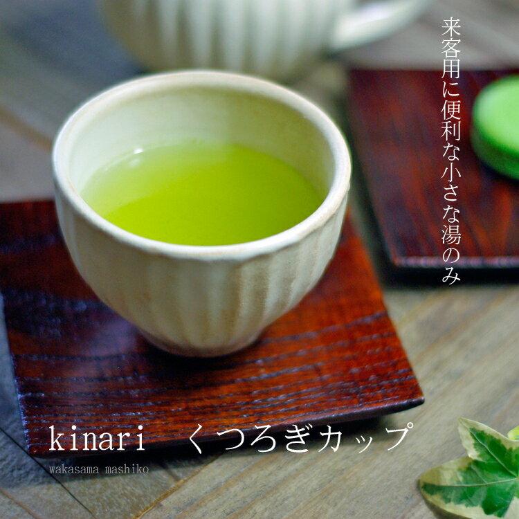 益子焼 kinariしのぎ くつろぎカップ(湯のみ/小サイズ/生成り/食洗機対応/電子レンジ使用可) ギフト対応/父の日