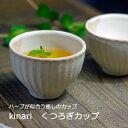 kinari(キナリ)しのぎ くつろぎカップ 益子焼(湯呑み (ゆのみ)小サイズ 来客用 おしゃれ 北欧風 生成り 食洗機対…