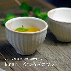 kinari(キナリ)しのぎ くつろぎカップ 益子焼(湯呑み (ゆのみ)小サイズ 来客用 おしゃれ 北欧風 生成り 食洗機対応 電子レンジ使用可) ギフト対応 父の日 母の日 ギフト プレゼントお家カフェ