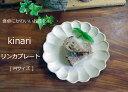 【敬老の日・名入れ】kinariリンカプレート(M)(輪花のお皿) かわいいお花の形の北欧風 中皿(Φ18.5cm)、中皿/和食器/シンプル中皿/白い中皿/パン皿/デザート皿 【益子焼 わかさま陶芸】