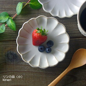 益子焼 kinari輪花皿(小) リンカ 小皿 皿 おしゃれ かわいい 北欧風 小皿 豆皿 取り皿 しょうゆ皿 シンプル モダン ナチュラル 洋風 白 花形 和食器 名入れ ギフト 内祝い 母の日 プレゼント(ss)お家カフェ