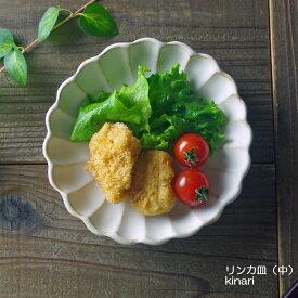 益子焼 Kinariお花の形の輪花皿 (中) リンカ 皿 中皿 取り皿 おしゃれ  ナチュラル 北欧風 花形 (食洗機対応 電子レンジ使用可) 名入れ ギフト 対応(別料金)結婚祝いお家カフェ
