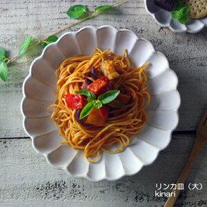 益子焼き kinari輪花(大) リンカ 大皿 皿 カレー皿 おしゃれ かわいい ナチュラル 花形 (食洗機対応 電子レンジ使用可)名入れ ギフト (別料金)結婚祝いお家カフェ