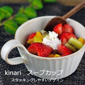kinariしのぎスープカップ 益子焼 (スタッキング 出来る スープカップ スープボウル スープマグ ) おしゃれ 北欧風 かわいい わかさま陶芸 日本製 食器 和食器 陶器 名入れ 可(別料金)(食洗機・電子レンジ対応)ギフトお家カフェ