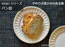 益子焼 kinari パン皿 (ケーキ皿 ) おしゃれ ナチュラル しのぎ皿わかさま陶芸 名入れ ギフト結婚祝い 益子皿 (食洗機対応 電子レンジ使用可)
