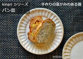 益子焼 kinari パン皿 (ケーキ皿 ) おしゃれ ナチュラル しのぎ皿わかさま陶芸 名入れ ギフト結婚祝い 益子皿 (食洗機対応 電子レンジ使用可)お家カフェ