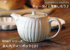 益子焼 kinariまん丸ティーポット(小) おしゃれな 急須 ティーポット 北欧風 かわいい 和食器 モダン (食洗機・電子レンジ対応)名入れ