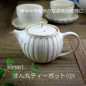 kinariまん丸ティーポット(小) おしゃれな 急須 ティーポット 北欧風 かわいい 和食器 モダン (食洗機・電子レンジ対応)名入れ 益子焼