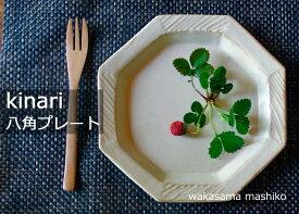 益子焼 kinari八角プレート (角皿 八角皿 プレート 皿 パン皿) おしゃれ 北欧風 しのぎ (食洗機対応 電子レンジ使用可)名入れ ギフト対応 (別料金) 結婚祝い 内祝いお家カフェ