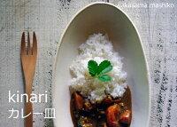 【父の日・名入れ】益子kinariシリーズカレー皿。サラダを盛ったり、ランチプレートやオードブル皿、パーティー皿、パスタ皿にちょうど良いです。一枚あると重宝します。ぜひ、贈り物にも。送料無料