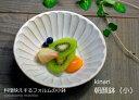 益子焼 kinari朝顔鉢(小)おしゃれ しのぎ 小鉢 モダン 取り皿 (食洗機対応 電子レンジ可能)名入れ ギフト (別料金)