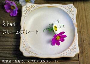 益子焼 kinari フレームプレート かわいい おしゃれ 北欧風 スクエアプレート 陶器 和食器 お皿 (食洗機対応 電子レンジ使用可) ギフト 名入れ(別料金)お家カフェ