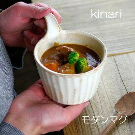 モダンマグ kinari(スタッキング 出来る マグカップ スープマグ ) おしゃれ 北欧風 かわいい わかさま陶芸 日本製 食器 和食器 陶器 名入れ 可(別料金)(食洗機・電子レンジ対応)ギフトお家カフェ