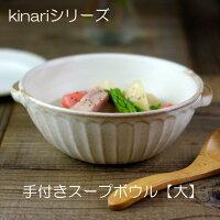 【母の日】益子焼kinari手付きスープボウル。スタッキングできる片手スープカップ。デザートカップ、白い器、白い食器、名いれ可能。ギフト、おしゃれ、かわいい、ナチュラル、和食器、陶器のうつわ、カフェマグ、スープマグ