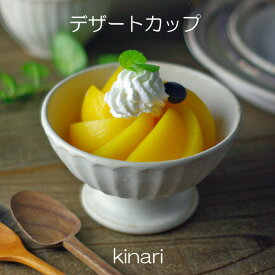 デザートカップ kinari 益子焼 カップ アイスクリームカップ パフェ サンデー アラモード 脚付きカップ おしゃれ かわいい 和食器(食洗機対応 電子レンジ使用可) ギフト プレゼント お家カフェ 父の日