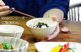 益子焼 kinari(キナリ)ご飯茶わん(大)お茶碗 ごはん茶碗 お茶碗 飯碗 おしゃれ かわいい 名入れ ギフト 結婚祝い わかさま陶芸(食洗機対応 電子レンジ使用可)