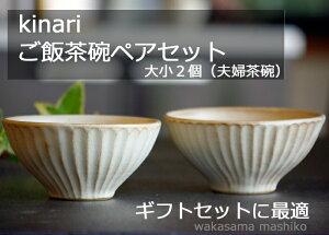 kinariしのぎ ご飯茶碗 ペアセット 益子焼 (お茶碗ペア セット 大小ペア 夫婦茶碗 ) わかさま陶芸 おしゃれ シンプル (食洗機・電子レンジ対応) 名入れ(別料金) プレゼント 実用的 セット 花